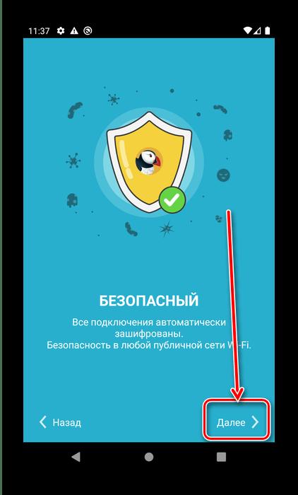 Начать работу с Puffin Web Browser для запуска Flash-игр на Android