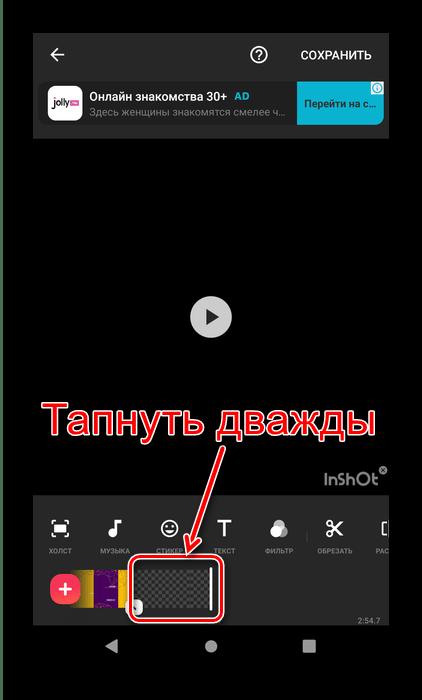 Начать редактирование добавленного нового элемента для монтирования видео в InShot для Android
