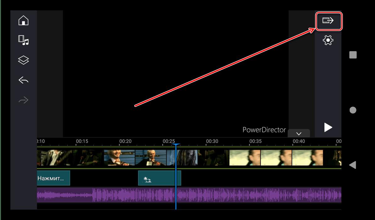 Начать сохранение результата монтирования видео в PowerDirector для Android