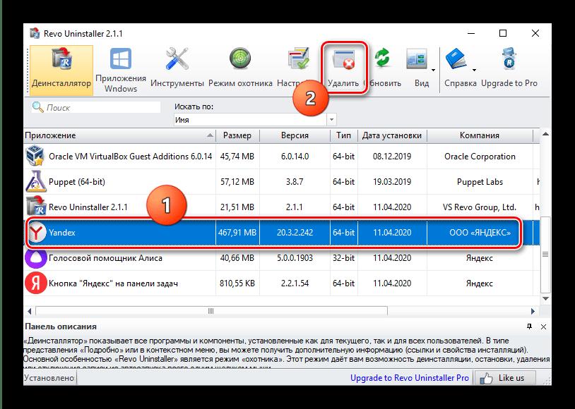 Начать удаление Яндекс.Браузера для решения проблемы с повреждением файлов