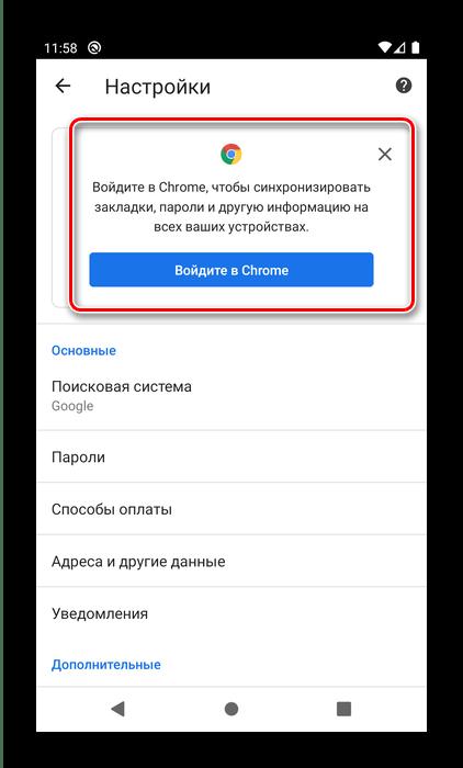 Начать вход в аккаунт Google Chrome для восстановления истории посредством синхронизации
