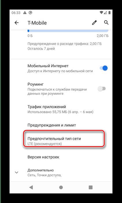 Начать выбор режима мобильной сети для решения проблемы с подключение к сети в Android