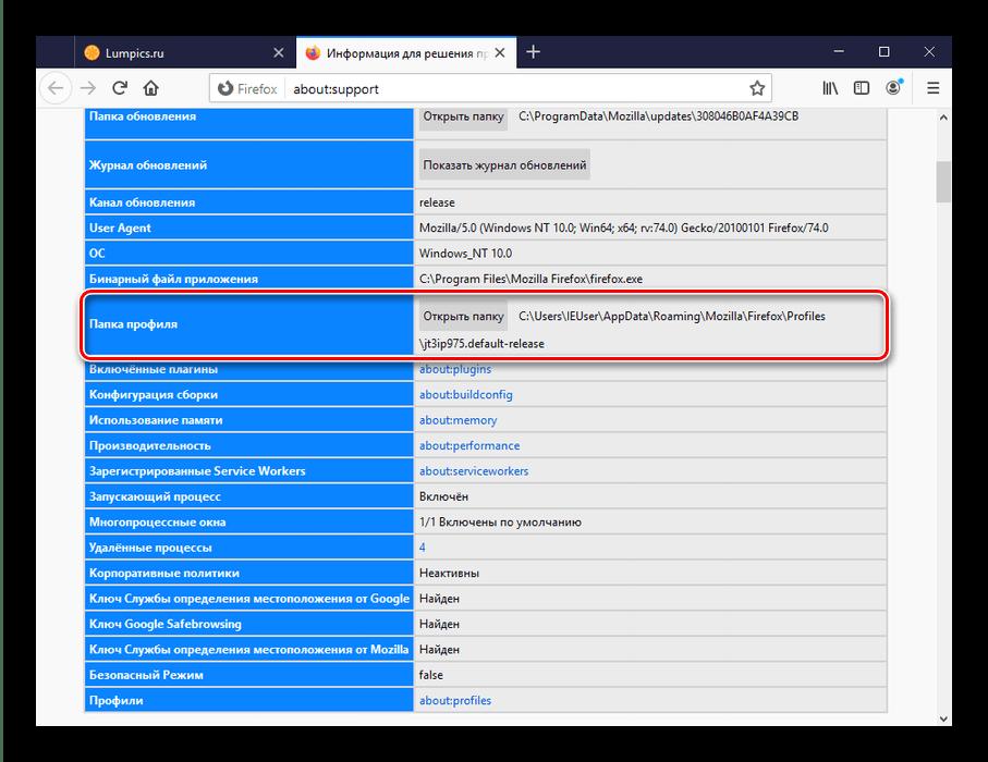 Найти местоположение профиля для переустановка браузера Mozilla Firefox
