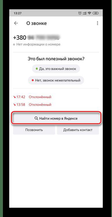 Найти в Яндексе не определенный номер на смартфоне с Android