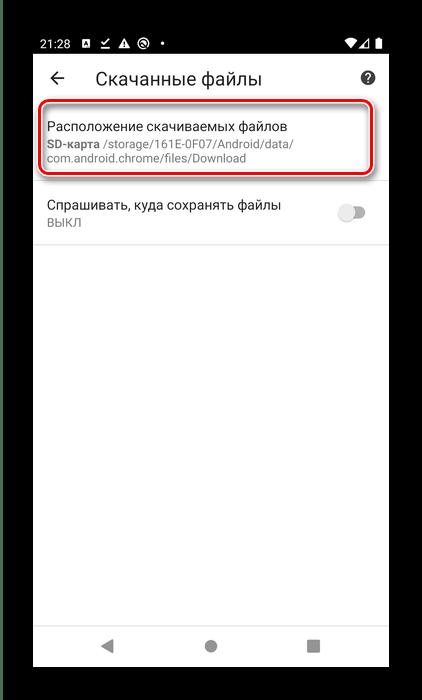 Настроенный в приложении доступ к SD карте в Android
