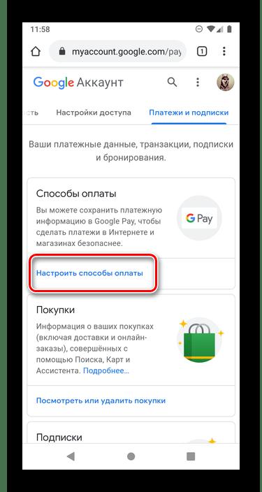 Настроить новый способ оплаты в аккаунте Google на Android