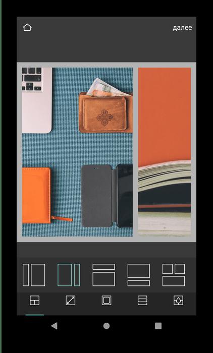 Настроить результат в Pixlr для создания коллажей на Android