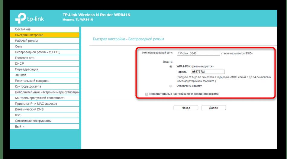 Настройка беспроводной сети при быстром конфигурировании роутера TP-Link