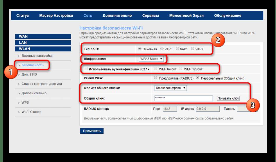 Настройка безопасности беспроводной сети для роутера МГТС GPON