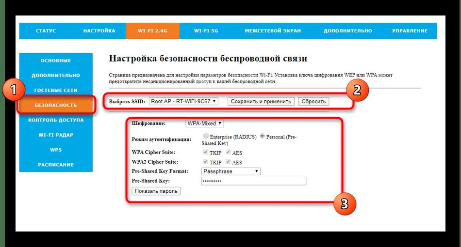 Настройка безопасности беспроводной сети маршрутизатора Rotek Rx-22200 для Таттелеком через веб-интерфейс