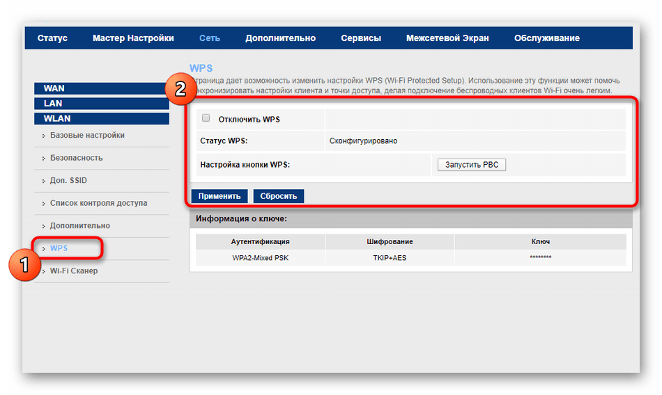 Настройка быстрого подключения к беспроводной сети роутера МГТС GPON