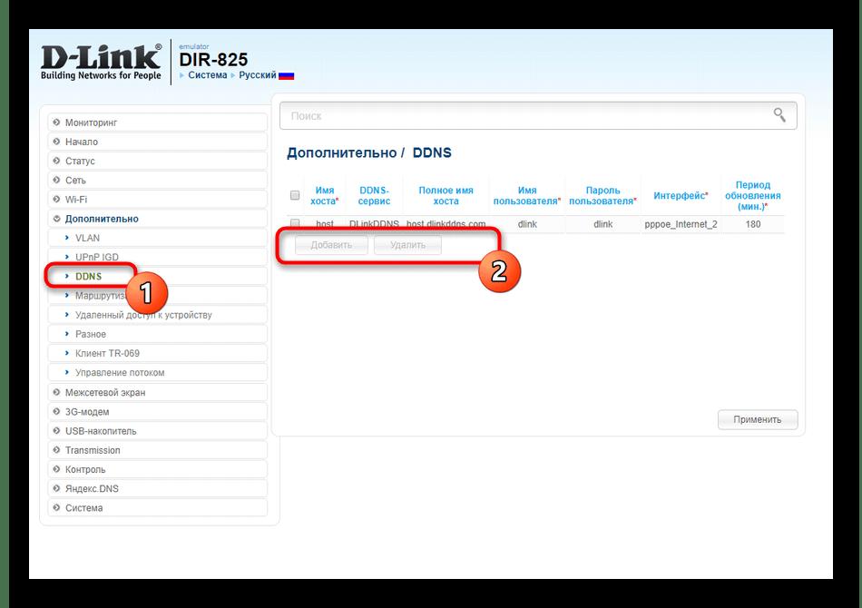 Настройка динамического получения доменных имен для роутера D-Link DIR-825
