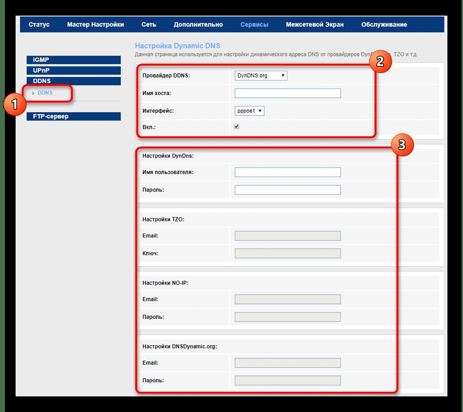 Настройка динамического получения доменных имен для роутера МГТС GPON