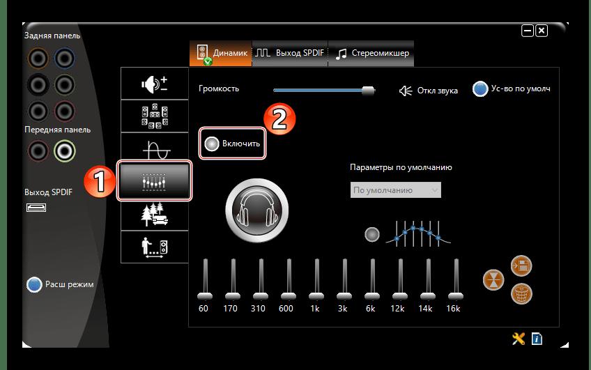 Настройка эквалайзера в VIA HD Audio Deck