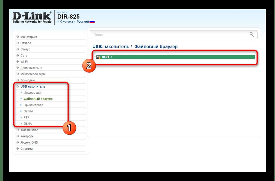 Настройка файлового менеджера при ручной конфигурации D-Link DIR-825
