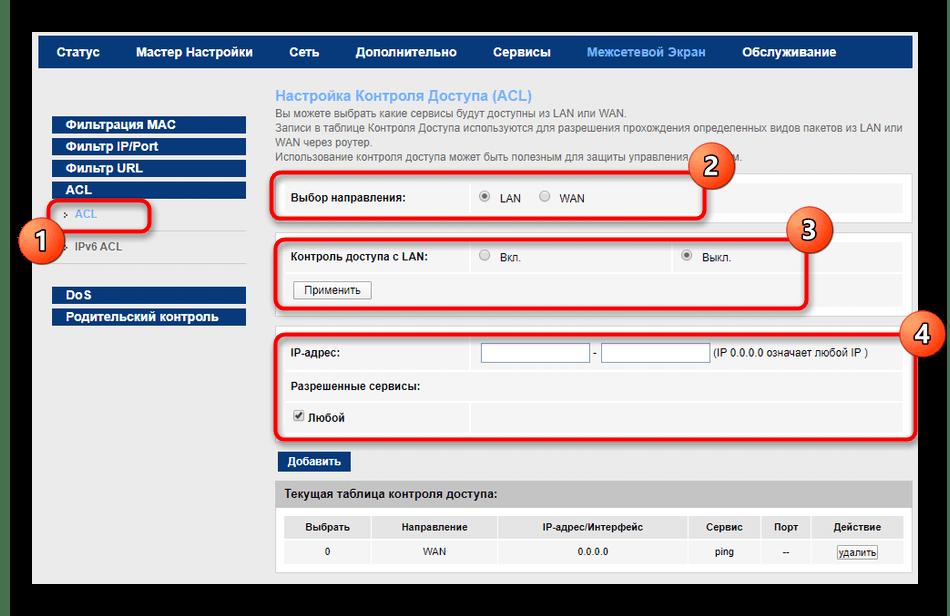 Настройка фильтрации трафика для определенных адресов МГТС GPON