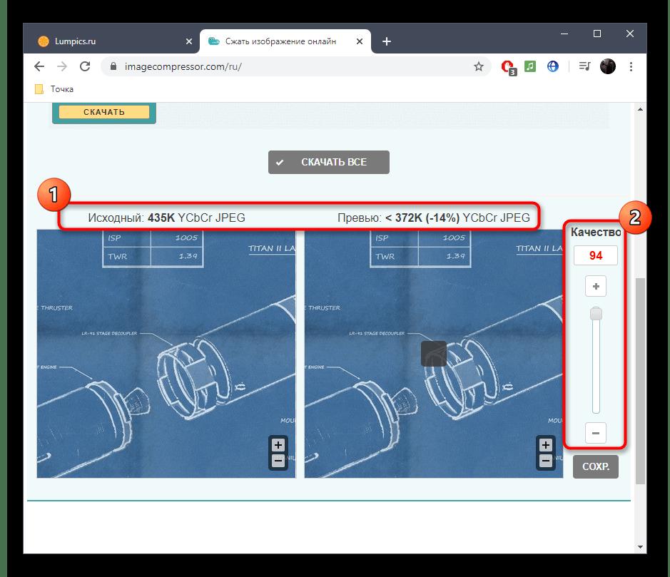Настройка картинки после сжатия без потерь в онлайн-сервисе OptimiZilla