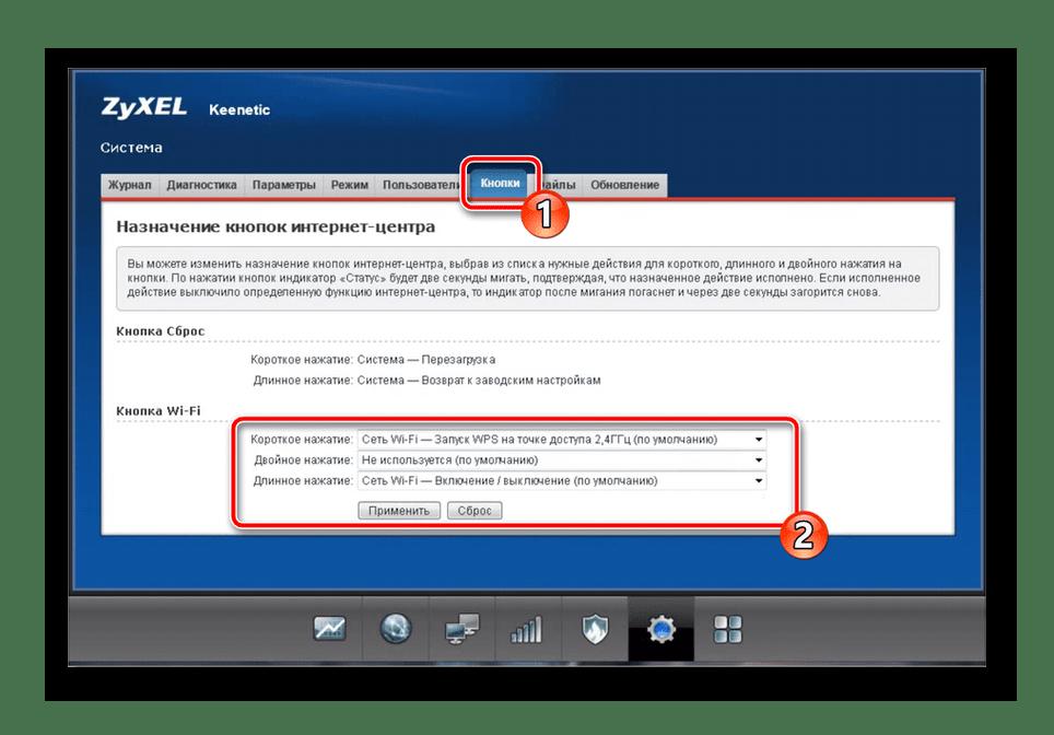 Настройка кнопки на устройстве Zyxel Keenetic Omni через веб-интерфейс
