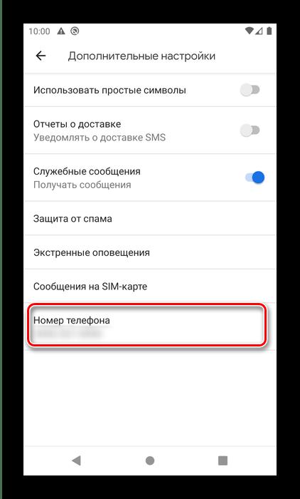 Настройка номера телефона для настройки SMS приложения на Android