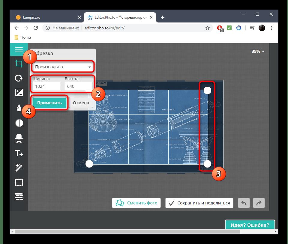 Настройка обрезки изображения по размеру в онлайн-сервисе Pho.to