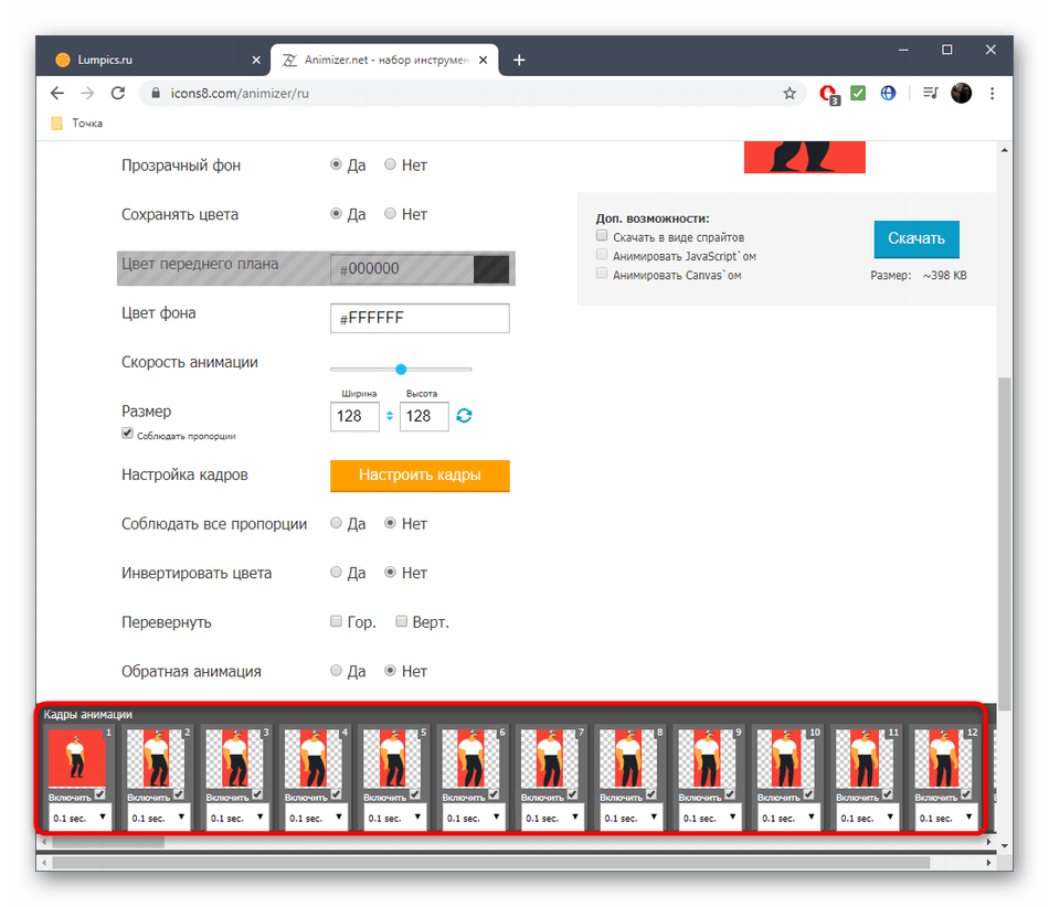 Настройка отдельных кадров GIF-анимации через онлайн-сервис Animizer