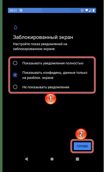 Настройка отображения уведомлений на экране блокировки в Android