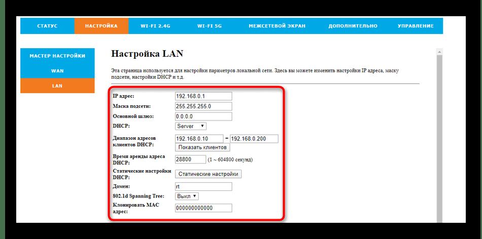 Настройка параметров локальной сети роутера Rotek Rx-22200 для Таттелеком