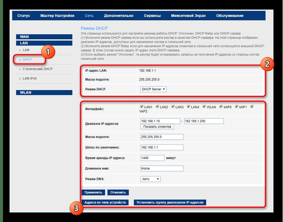 Настройка получения адресов для участников локальной сети роутера МГТС GPON
