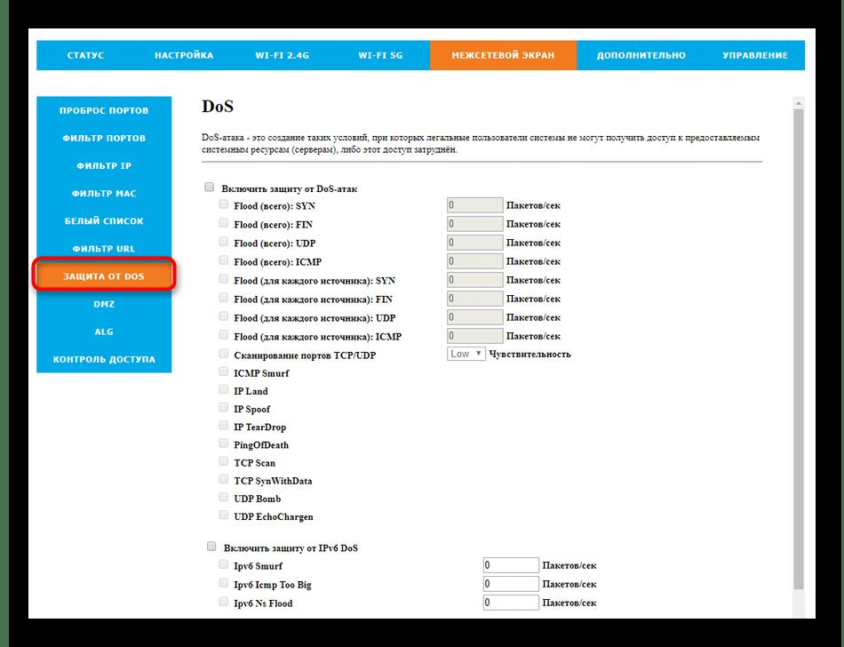Настройка правил защиты от атак взлома роутера Rotek Rx-22200 для Таттелеком через веб-интерфейс