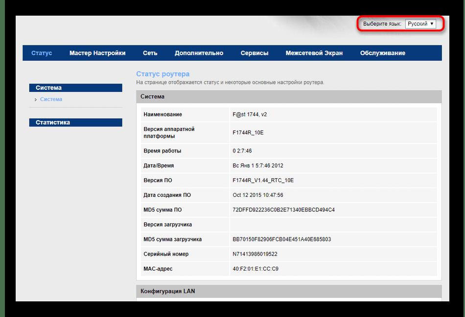 Настройка языка настроек роутера SERCOMM RV6688BCM перед изменением пароля беспроводной сети