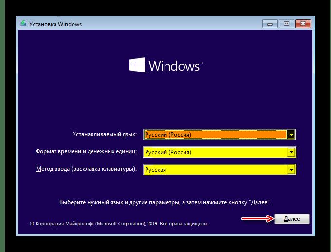 Настройка языковых параметров при установке Windows 10