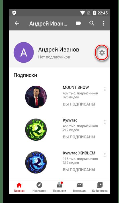 Настройка YouTube канала на Android