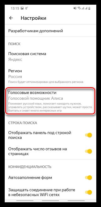 Настройки Алисы в Яндекс.Браузере на смартфоне