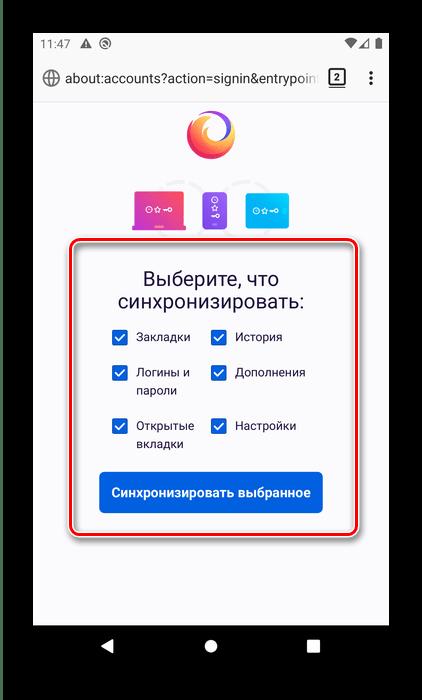 Настройки соединения Mozilla Firefox для восстановления истории посредством синхронизации