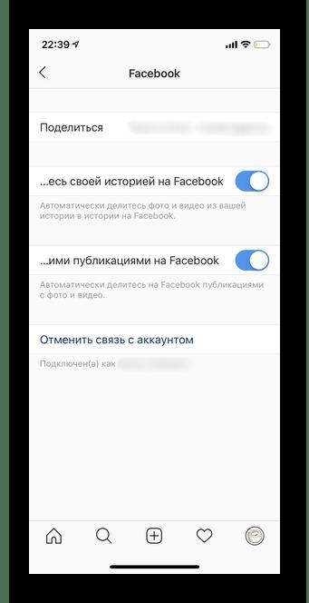 Настройки связанного аккаунта в мобильной версии Instagram