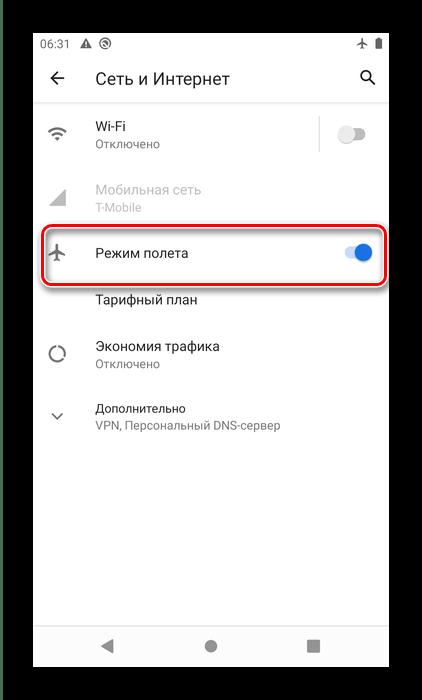 Нажать на переключатель для отключения режима в самолёте для решения проблемы с подключение к сети в Android