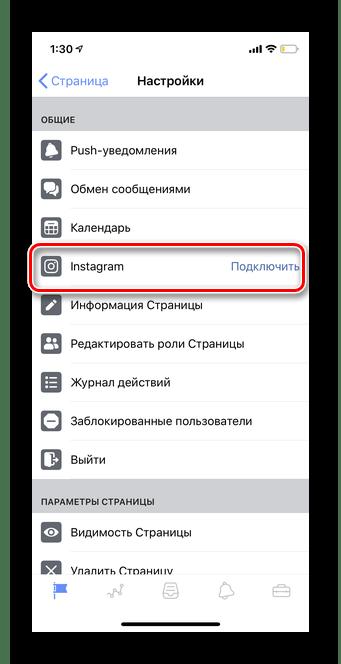 Нажать на Подключить напротив строки Instagram в приложении Faceebook Page