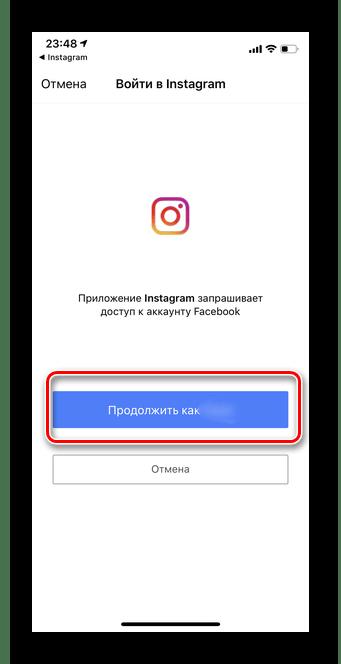 Нажать на продолжить как для объединения аккаунтов в мобильной версии Instagram