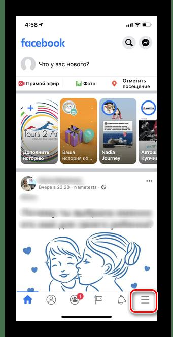 Нажать на три горизонтальные полосы для удаления бизнес страницы в мобильной версии Facebook