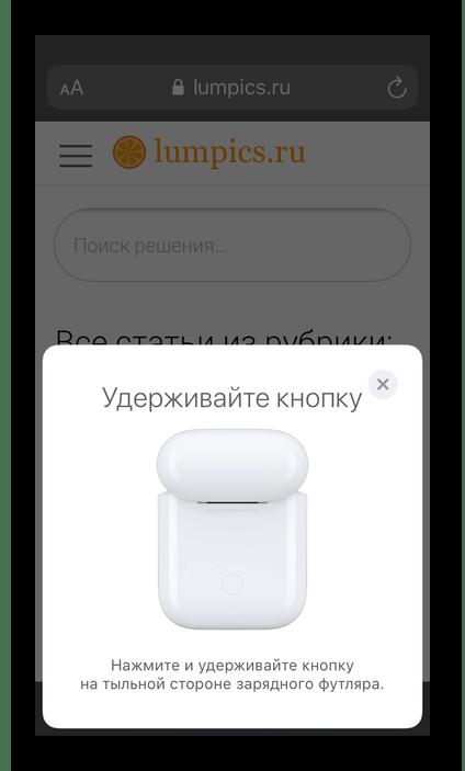 Нажатие кнопки на тыльной стороне футляра AirPods для их подключения к iPhone