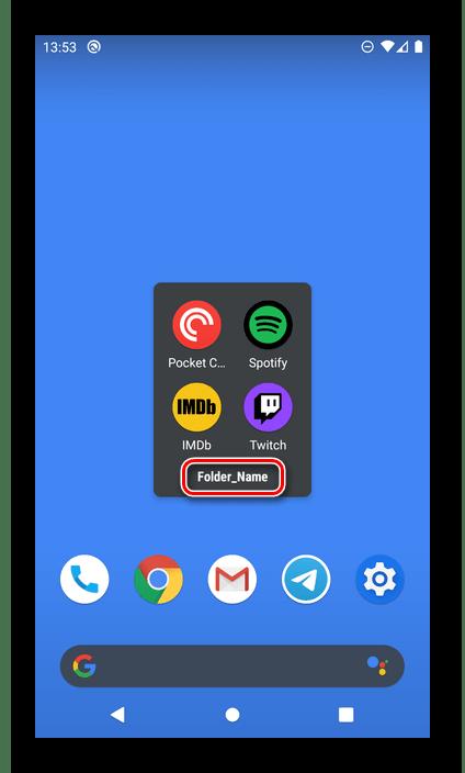 Нажатие на имя папки для переименования на Android