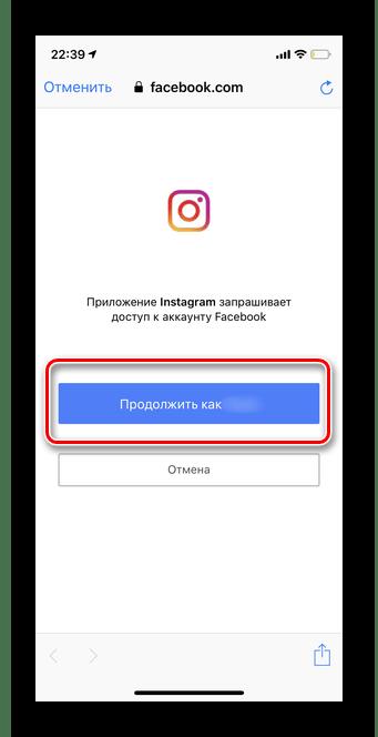 Нажмите на Продолжить как для прикрепления с Facebook в мобильной версии Instagram