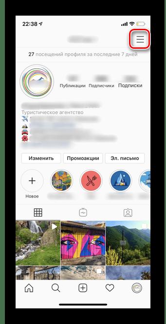 Нажмите на три горизонтальные полоски для прикрепления с Facebook в мобильной версии Instagram
