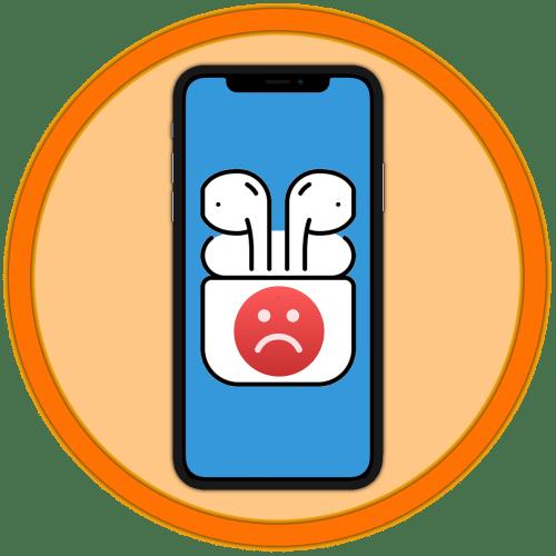 Не подключаются AirPods к iPhone