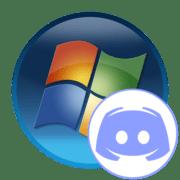 Не устанавливается Discord в Windows 7