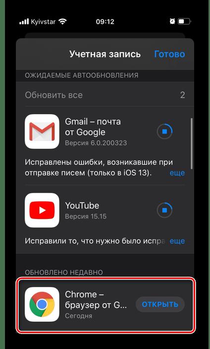 Недавно обновленные приложения в App Store на iPhone