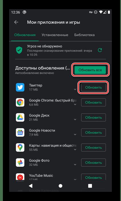 Обновить все или отдельные приложения на смартфоне с Android