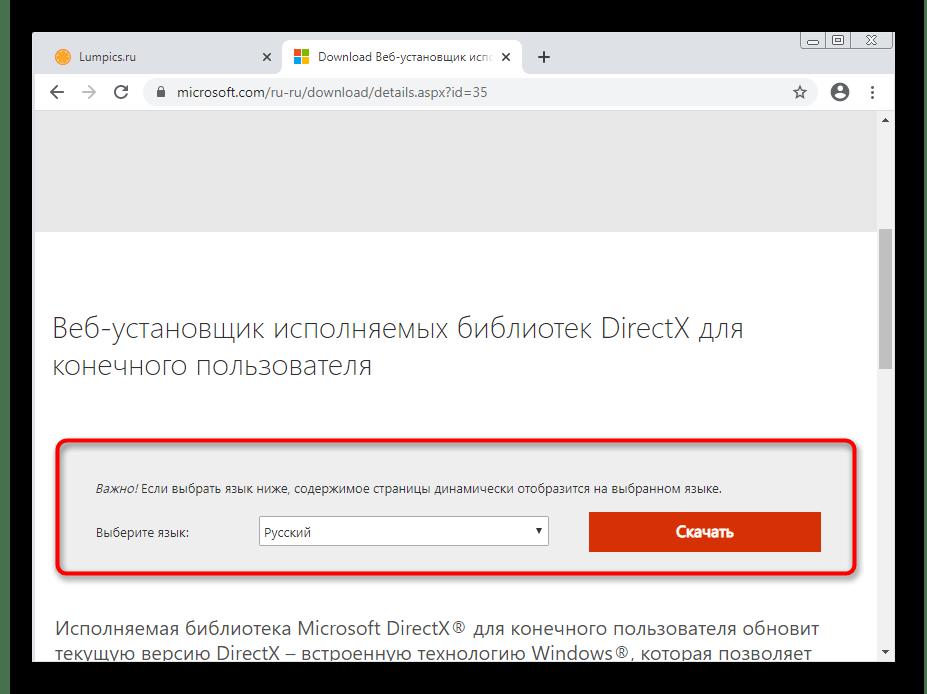 Обновление DirectX для исправления проблем с работой индекса производительности Windows 7