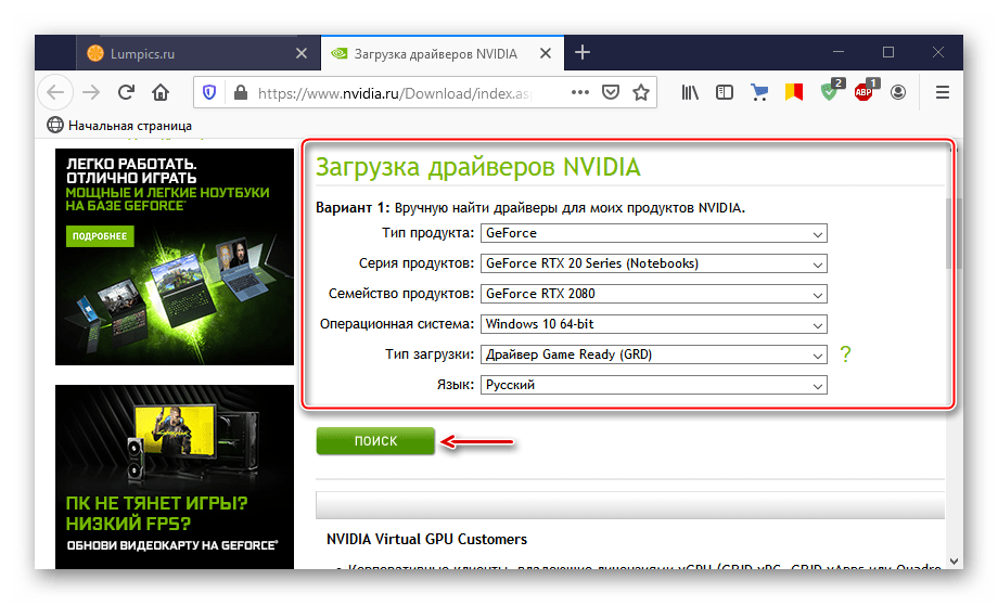 Обновление драйвера видеокарты