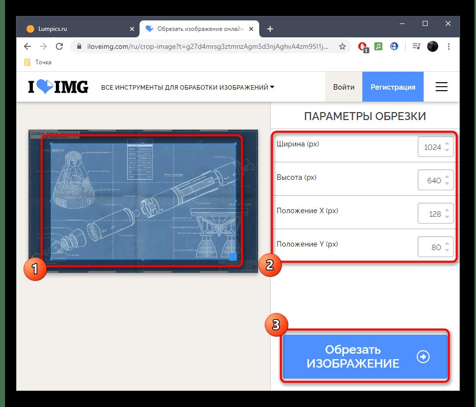Обрезка изображения в онлайн-сервисе iLoveIMG для сжатия без потерь